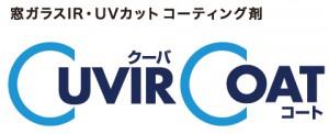 cuvircoat_logo